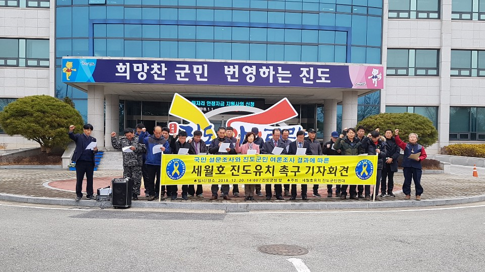 세월호 진도 유치 촉구 기자회견 2018.12.20
