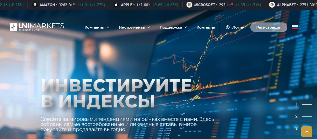 Отзывы о UNI Markets: брокер с многолетним опытом или обман? реальные отзывы