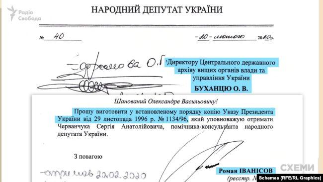 Роман Іванісов просив надати йому копію указа президента за 1996 рік про помилування засуджених