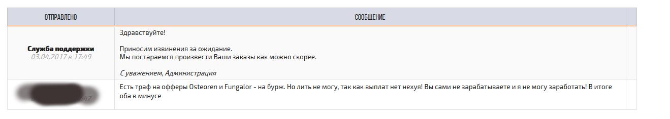 скрин предложения пп.png