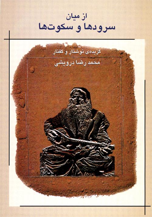 کتاب از میان سرودها و سکوتها محمدرضا درویشی انتشارات ماهور