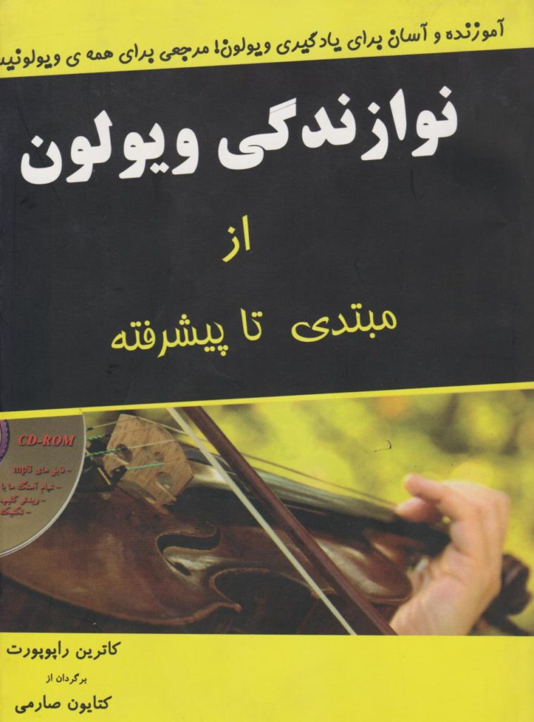 کتاب نوازندگی ویولن از مبتدی تا پیشرفته کاترین راپوپورت انتشارات پارت
