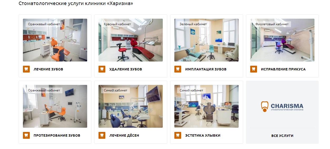контент для стоматологической клиники