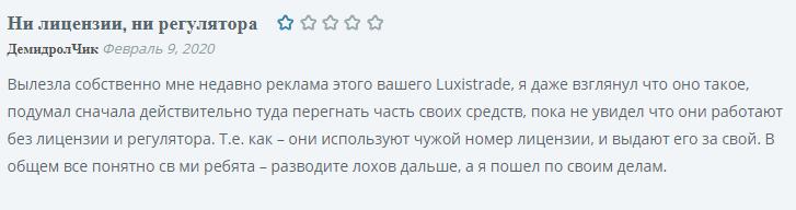 Посредник Luxistrade: обзор деятельности форекс-брокера, отзывы