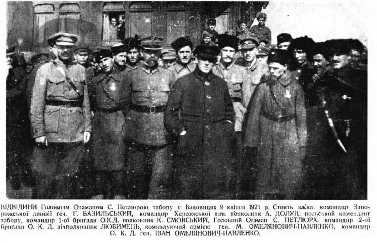 Симон Петлюра в лагере воинов Арии УНР. 9 апреля 1921