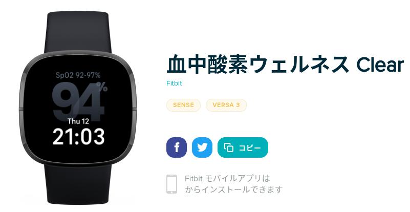 Fitbit血中酸素ウエルネス(SpO2)おすすめ文字盤9選