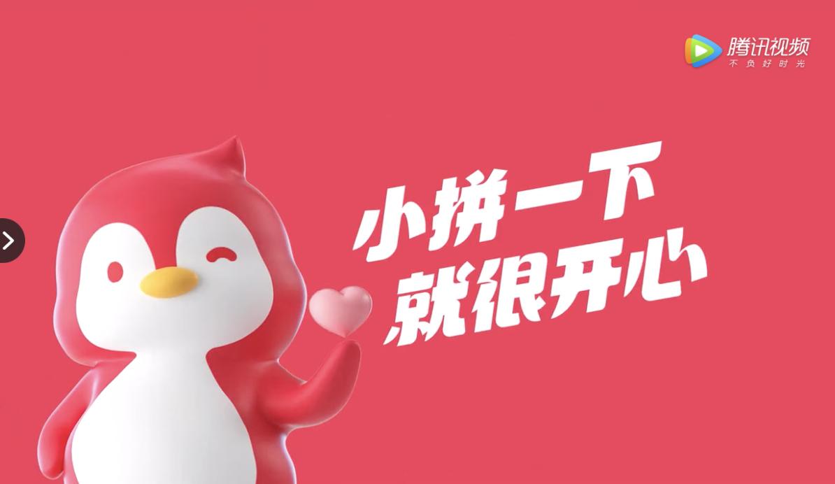 Xiao'e Pinpin's slogan reflects China's biggest buzzwords