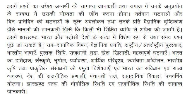 Jharkhand CGL Syllabus PDF