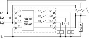 Схема подключения РВФ-01, РВФ-02 (2)