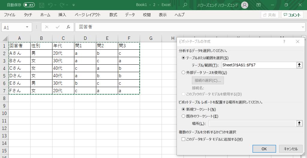 グラフィカル ユーザー インターフェイス, アプリケーション, テーブル, Excel  自動的に生成された説明