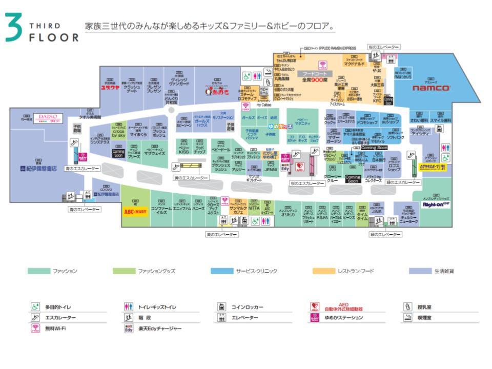 y002.【ゆめタウン廿日市】3Fフロアガイド170423版.jpg