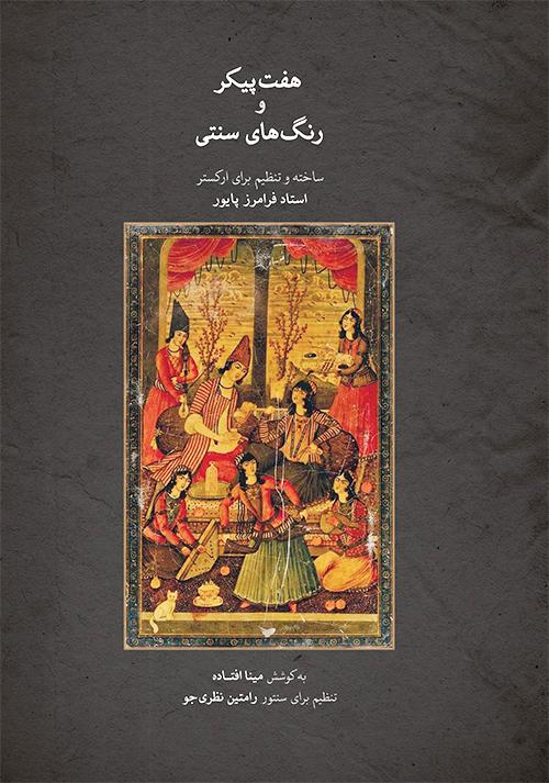 کتاب هفت پیکر و رنگهای سنتی فرامرز پایور مینا افتاده انتشارات ماهور