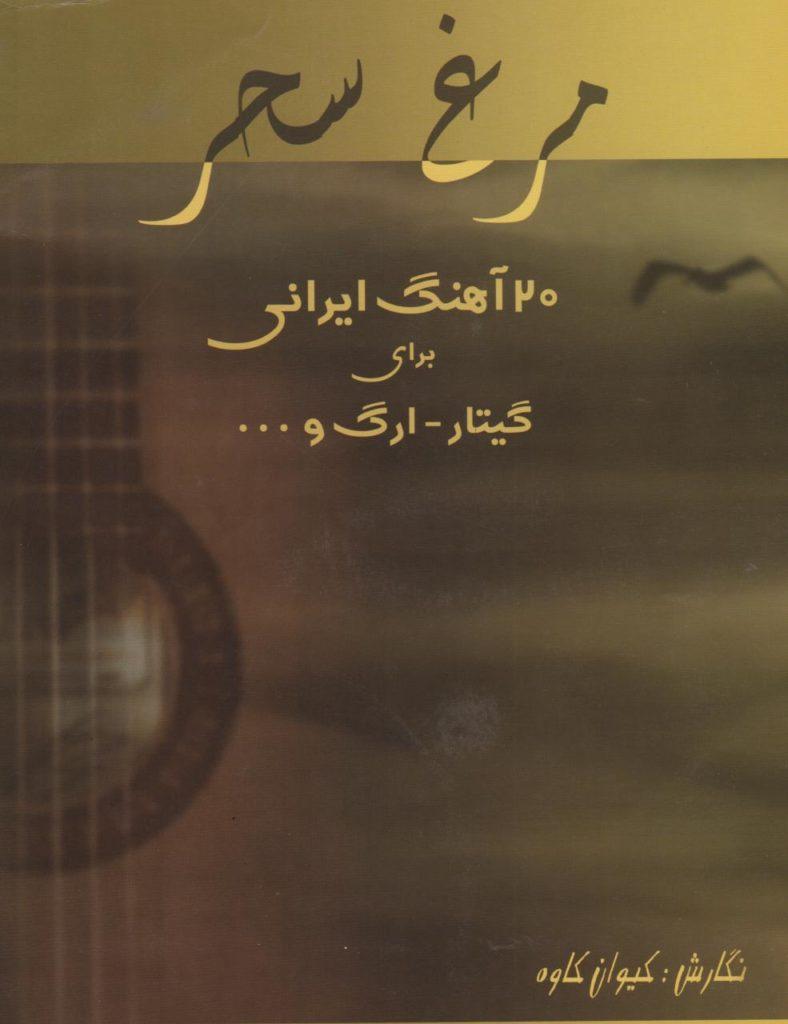 کتاب مرغ سحر کیوان کاوه انتشارات رهام