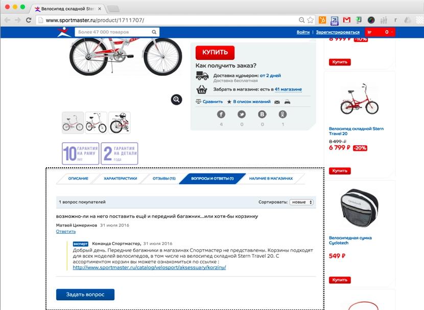 STM-модель для карточки товара: как увеличить продажи на сайте