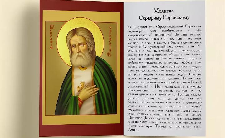 молитва Саровскому