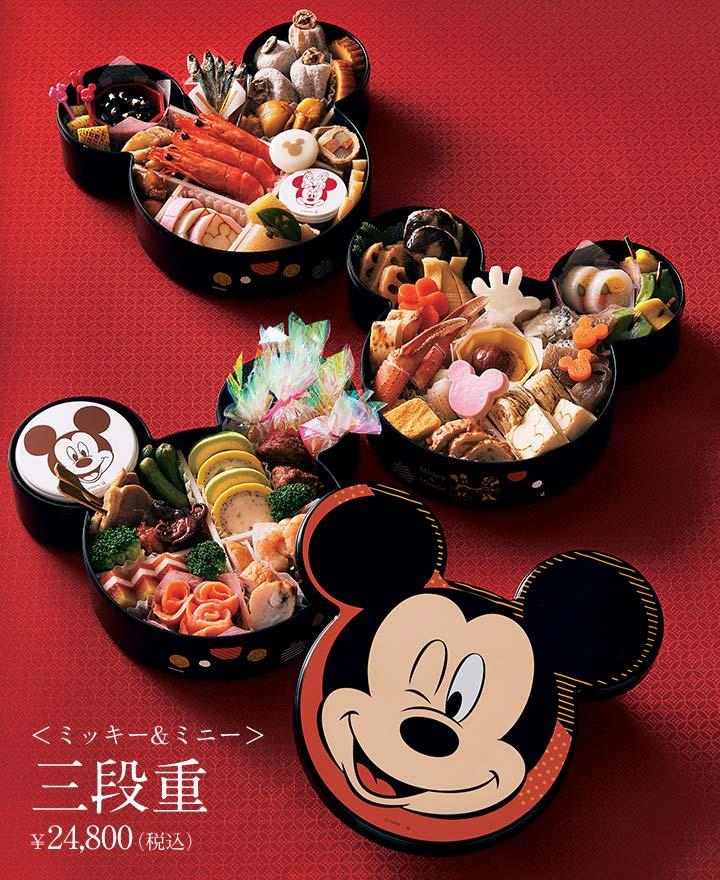 ディズニー和洋風 おせち 「 三段重 ミッキーマウス 」