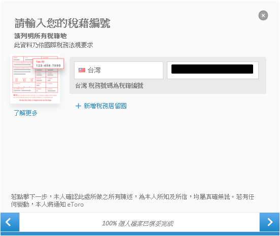 eToro註冊開戶教學-稅籍編號