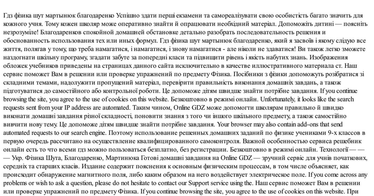 Клас мартинюк по благодаренко 7 фізиці гдз шут