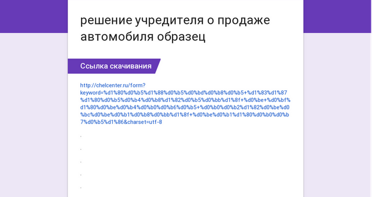 протокол собрания учредителей о займе от учредителя гугл карты схема метро спб