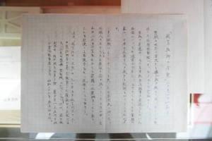 堀越の直筆原稿=2014年3月【時事通信社】