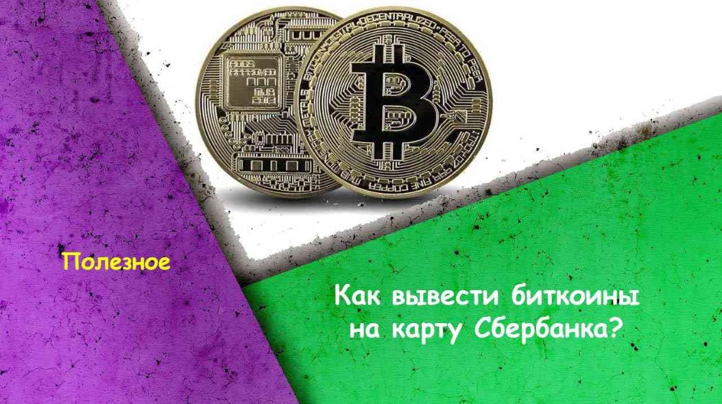 Bitcoin на Sberbank