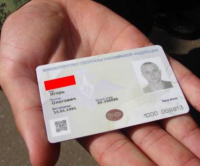 Электронная карта вместо военного билета
