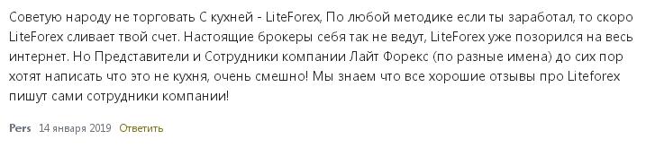 Отзыв о брокере-мошеннике LiteForex - 4