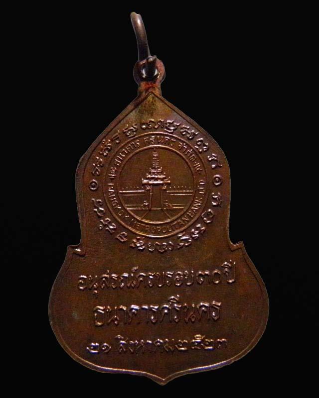 8. เหรียญพระแก้วมรกต ครบรอบ 30 ปี ธนาคารศรีนคร ปี 2523 หลวงปู่ดู่ วัดสะแก 02