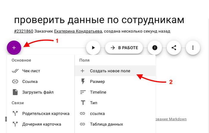 Telegram-бот, ссылки на фасаде карточек, Slack-бот, Кайтен, Kaiten, обновления