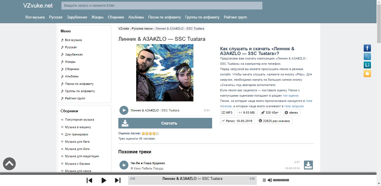 Топ 3 лучших сайта для скачивания музыки