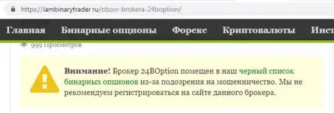 24 Boption - МОШЕННИКИ