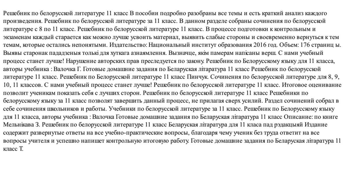 Решебник По Белорусской Литературы 5 Класса