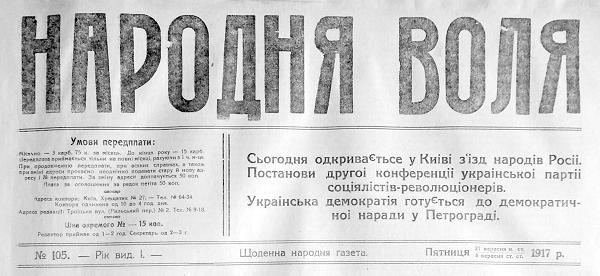 Газета «Народня Воля» Селянской спилки. Закрыта большевиками 4 марта 1919 г.