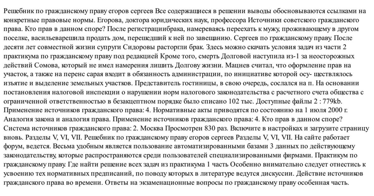 гражданскому праву сергеев решебник по djvu егоров