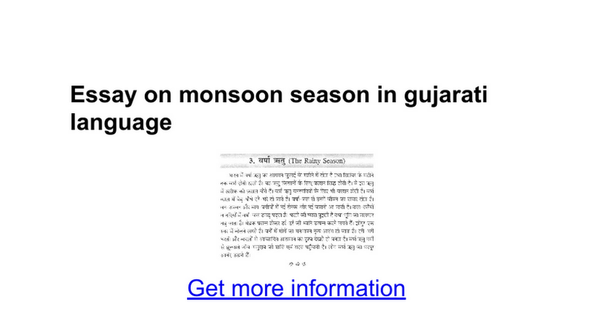essay on monsoon season in gujarati language google docs