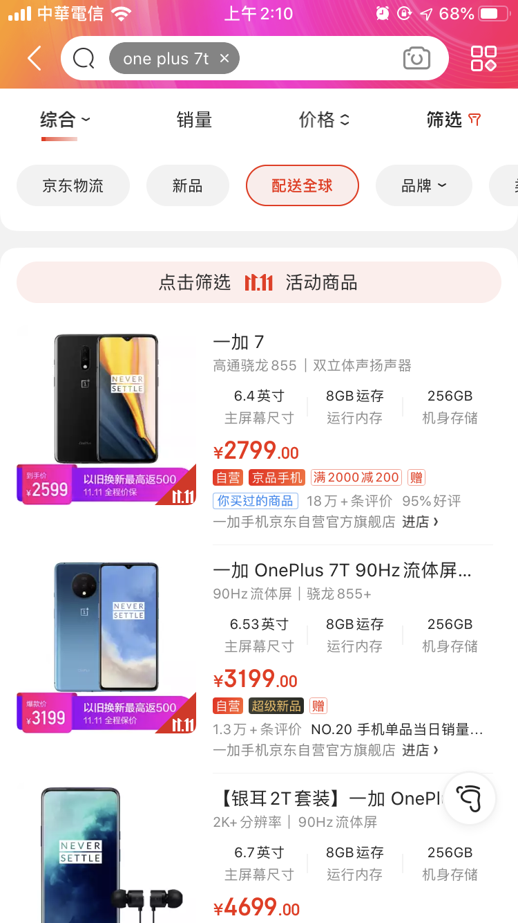 開箱在京東買的一加 OnePlus 7T!該怎麼安裝 Google、刷氧OS? - 20
