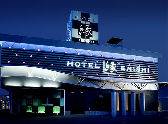 札幌市白石区の【HOTEL ENISHI 縁】
