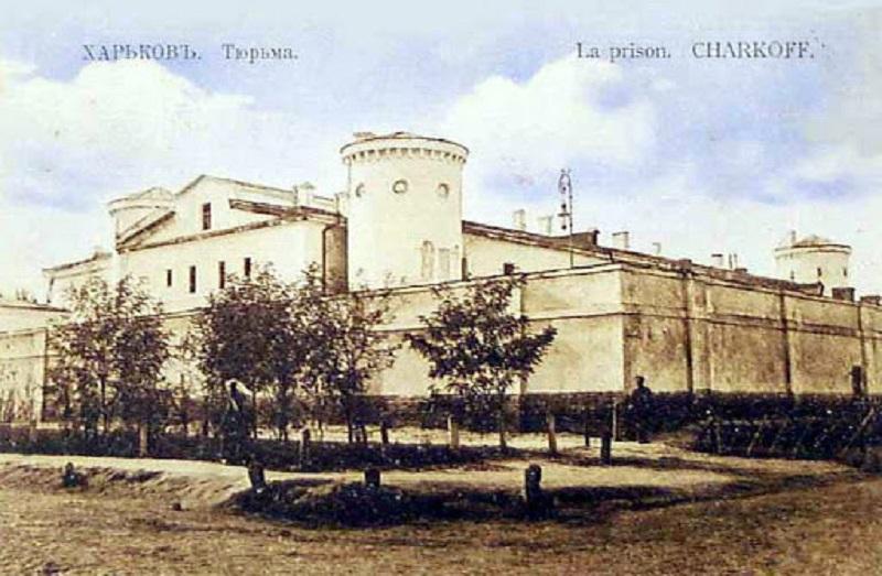 Тюремний замок на нинішній вул. Малиновського простояв від Олександра І до Брежнєва. Встиг побувати і губернською тюрмою, і слідчою тюрмою ХГЧК, і БУПРом №2