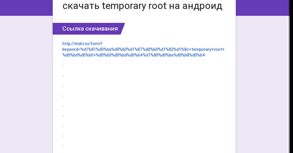 скачать temporary root на андроид