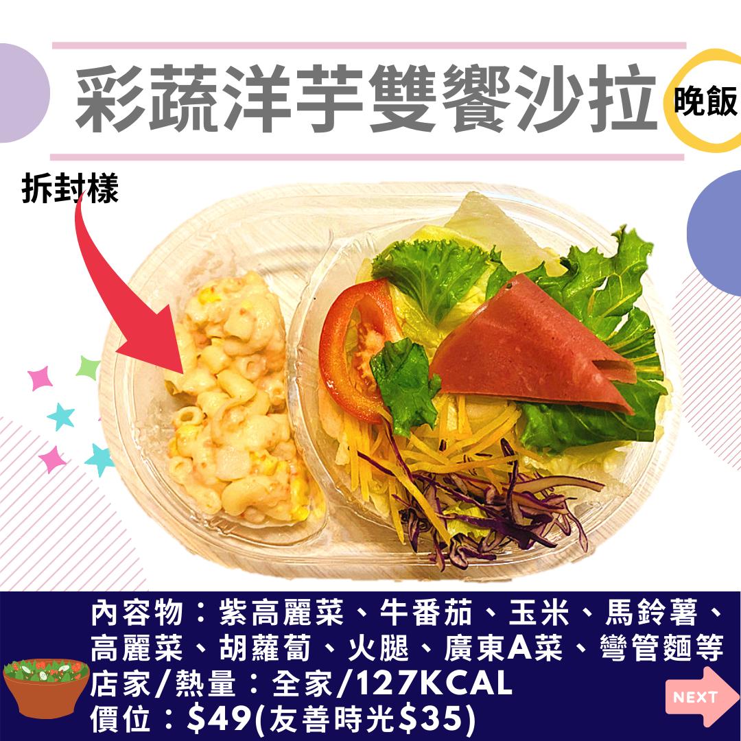 彩蔬洋芋雙饗沙拉