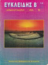 Ευκλείδης B - τεύχος 14