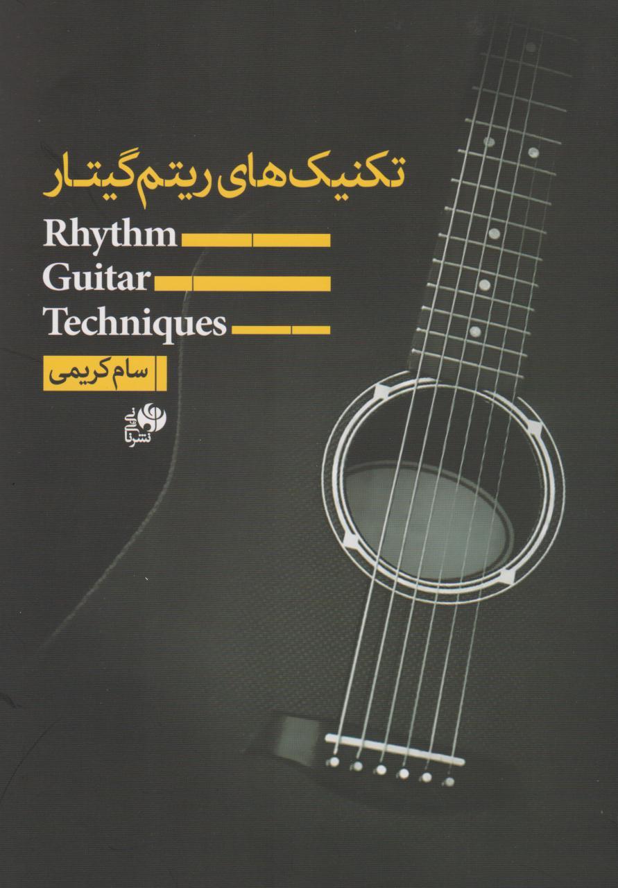 کتاب تکنیکهای ریتم گیتار سام کریمی انتشارات نای و نی