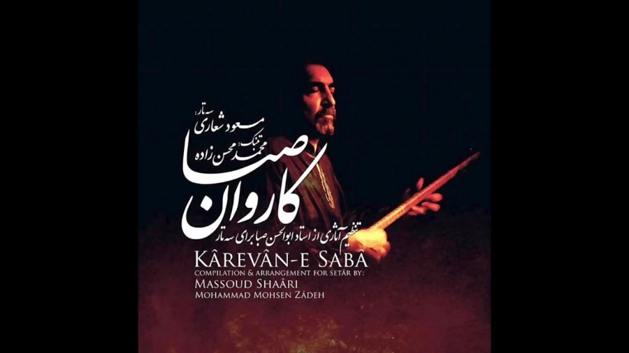 دانلود آلبوم کاروان سهتار مسعود شعاری (قطعات ابوالحسن صبا)