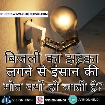 बिजली का झटका लगने से मौत क्यो होती है? Scientific Fact