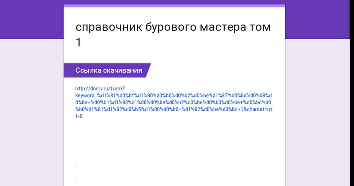 справочник бурового мастера овчинников скачать