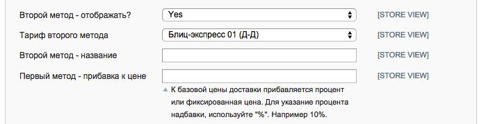 M1: Интеграция СДЭК-продукция