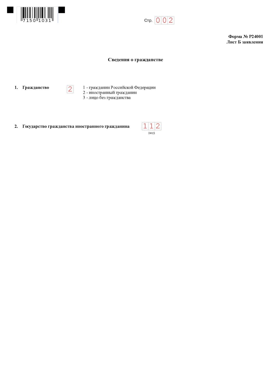 Форма Р24001 - внесение изменений в сведение об ИП 3