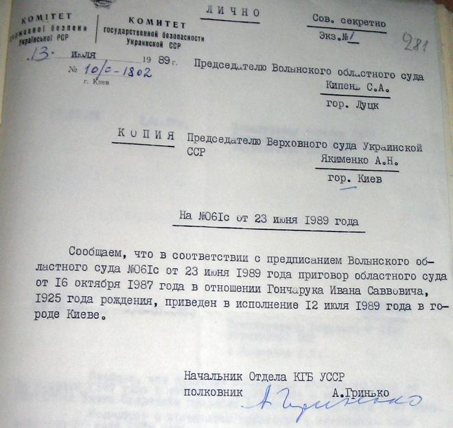 Лист КДБ про розстріл
