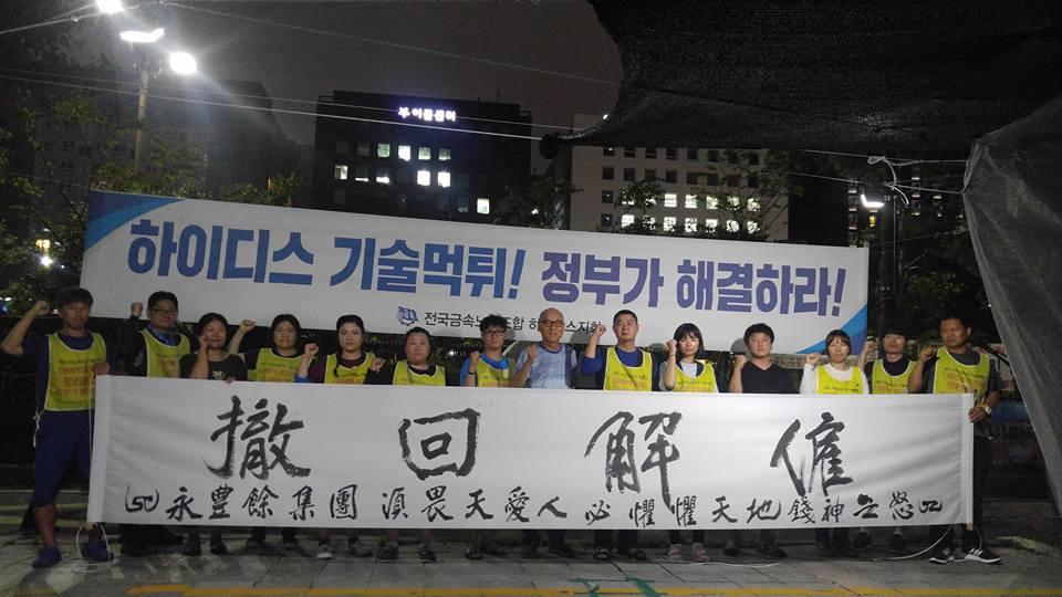 台灣工人曾與被台灣資本家惡意資淺的南韓Hydis工人一同抗爭。//圖片來源:韓國Hydis工人團結·鬥爭臉頁
