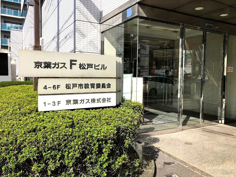 教育 委員 会 松戸 市